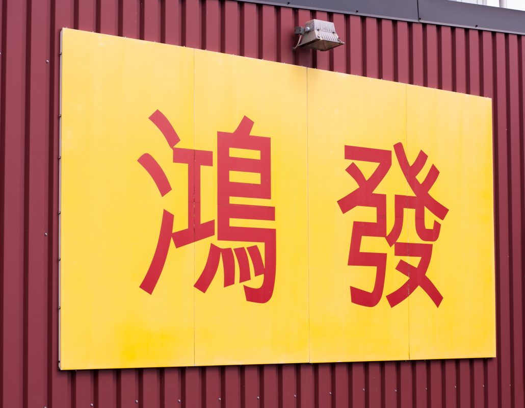 hungfat-kinesiska